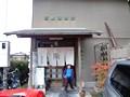 晋六陶芸館 焼き物 体験 陶芸