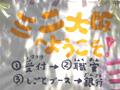 ミニ大阪(NPO大阪、こども盆栽)