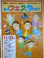 総合フェスタ2007 大阪市生涯学習