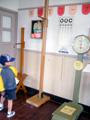 篠山チルドレンズミュージアム 体重計・身長計