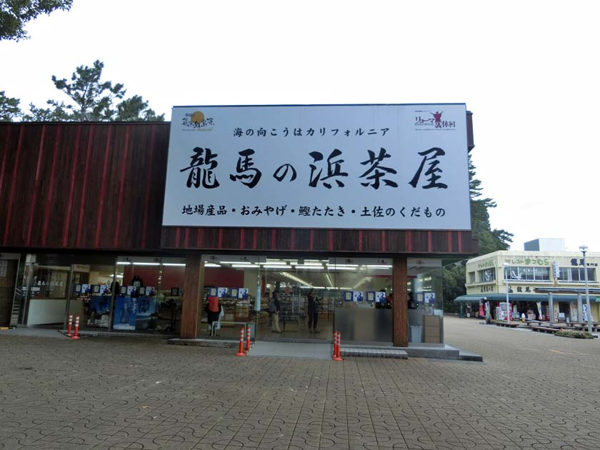 桂浜 坂本龍馬 茶屋
