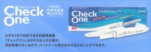 妊娠検査薬で陽性:妊娠2ヵ月(妊娠4週目)