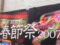 神戸 南京町 春節祭り
