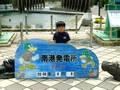 関西電力 南港発電所エル・シティ・ナンコウ「環境フェスタ2008」