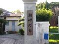 和歌山県那智勝浦1日目(潮岬灯台,最南端,ホテル中ノ島)