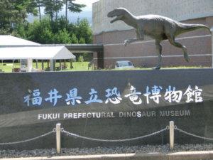 福井恐竜博物館&周辺遊び場
